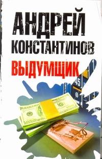 Константинов А.Д. Выдумщик капкан на щуку в самаре