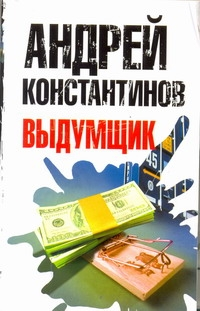 Константинов А.Д. - Выдумщик обложка книги