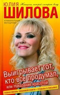 Выигрывает тот, кто все продумал, или Наказание красотой Юлия Шилова