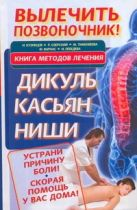 Кузнецов Иван - Вылечить позвоночник! Книга методов лечения: Дикуль, Касьян, Ниши' обложка книги