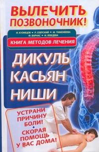 Вылечить позвоночник! Книга методов лечения: Дикуль, Касьян, Ниши Кузнецов Иван