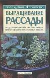 Шепина В.П. - Выращивание рассады' обложка книги