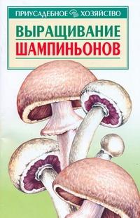 Морозов А.И. - Выращивание шампиньонов обложка книги