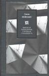 Нейсбит Д. - Высокая технология, глубокая гуманность' обложка книги