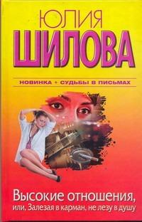 Юлия Шилова - Высокие отношения, или, Залезая в карман, не лезу в душу обложка книги