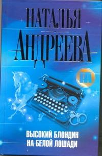 Наталья Андреева - Высокий блондин на белой лошади обложка книги