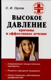 Орлов С.И. - Высокое давление. Причины и эффективное лечение' обложка книги