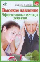 Орлов С.И. - Высокое давление. Эффективные методы лечения' обложка книги