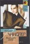 Чандлер Р. - Высокое окно' обложка книги