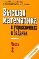 Данко П.Е. - Высшая математика в упражнениях и задачах. В 2 ч. Ч. 2' обложка книги