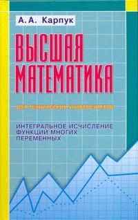 Высшая математика для технических университетов