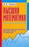 Карпук А.А. - Высшая математика для технических университетов' обложка книги