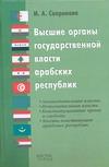 Высшие органы государственной власти арабских республик