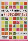 Клосковски М. - Высший пилотаж в Photoshop CS2' обложка книги