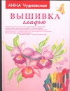 Чудновская А. - Вышивка гладью' обложка книги