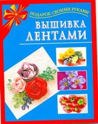 Данкевич Е.В. - Вышивка лентами обложка книги