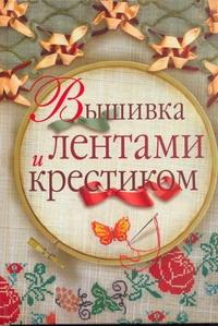 Сладкова О.В. - Вышивка лентами и крестиком обложка книги