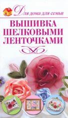 Монахова И.А. - Вышивка шелковыми ленточками' обложка книги