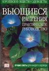 Вьющиеся растения от book24.ru