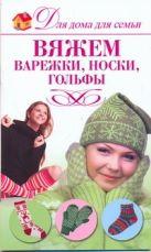 Кирьянова Ю.С. - Вяжем варежки, носки, гольфы' обложка книги