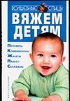 Куприй В.А. - Вяжем детям' обложка книги
