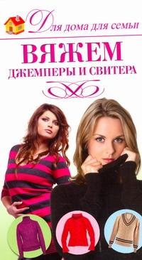 Кирьянова Ю.С. - Вяжем джемперы и свитера обложка книги