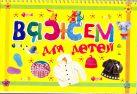 Балашова М.Я. - Вяжем для детей' обложка книги