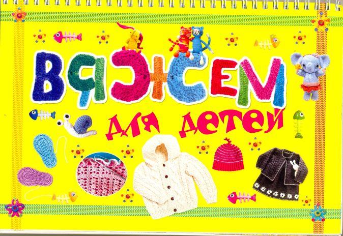 Балашова М.Я. - Вяжем для детей обложка книги