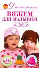 Кирьянова Ю.С. - Вяжем для малышей' обложка книги