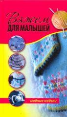 Блисс Дебби - Вяжем для малышей. Модные модели' обложка книги