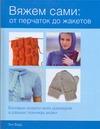 Бадд Энн - Вяжем сами: от перчаток до жакетов' обложка книги