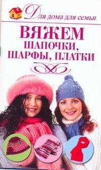 Вяжем шапочки, шарфы, платки