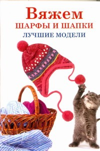 Вяжем шарфы и шапки