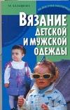 Балашова М.Я. - Вязание детской и мужской одежды' обложка книги