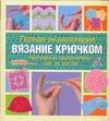 Веркер К.П. - Вязание крючком' обложка книги