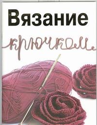 Жук С.М. - Вязание крючком обложка книги