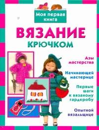 Кожина Л.Н. - Вязание крючком обложка книги