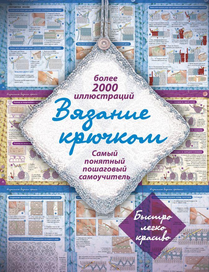 Михайлова Т.В. - Вязание крючком обложка книги