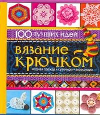 Чебаева С.О. - Вязание крючком 100 лучших идей обложка книги