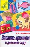 Вязание крючком в детском саду Новикова И.В.