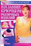 Ткачук Т.М. - Вязание крючком различных изделий' обложка книги
