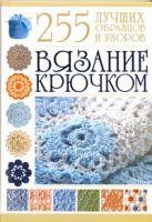 Балашова М.Я. - Вязание крючком. 255 лучших образцов и узоров' обложка книги