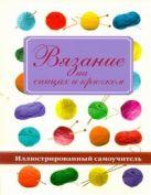 Брейтер Барбара - Вязание на спицах и крючком' обложка книги
