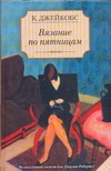 Джейкобс Кейт - Вязание по пятницам' обложка книги