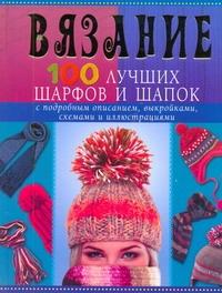 Красичкова А.Г. - Вязание. 100 лучших шарфов и шапок обложка книги