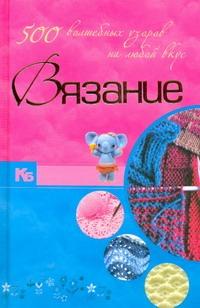 Балашова М.Я. - Вязание. 500 волшебных узоров на любой вкус обложка книги