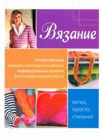 Вард Л - Вязание. Легко, просто, стильно! обложка книги