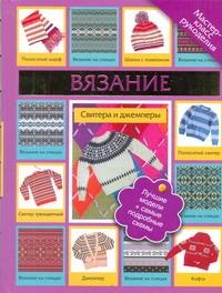 Татьянина Т.И. - Вязание. Свитера и джемперы обложка книги