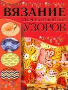 Балашова М.Я. - Вязание. Секреты волшебных узоров' обложка книги