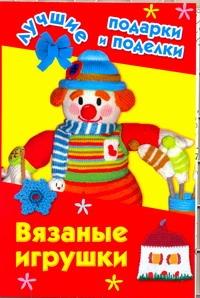 Вязаные игрушки Крехова Ирина